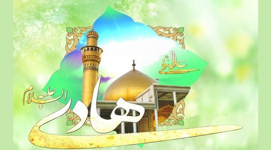 ولادت حضرت امام علي النقي الهادي (ع) مبارك باد